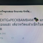 #aisnextgxpeckbambam Twitter Photo