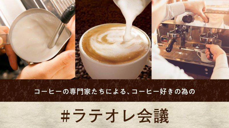 「ラテオレ論争」はラテ派の勝利!今回は、その続編ともいうべき、コーヒーの専門家による「ラテオレ会議」が開催されました(^^)  #ローソン #マチカフェ #ごちろう #ラテオレ会議