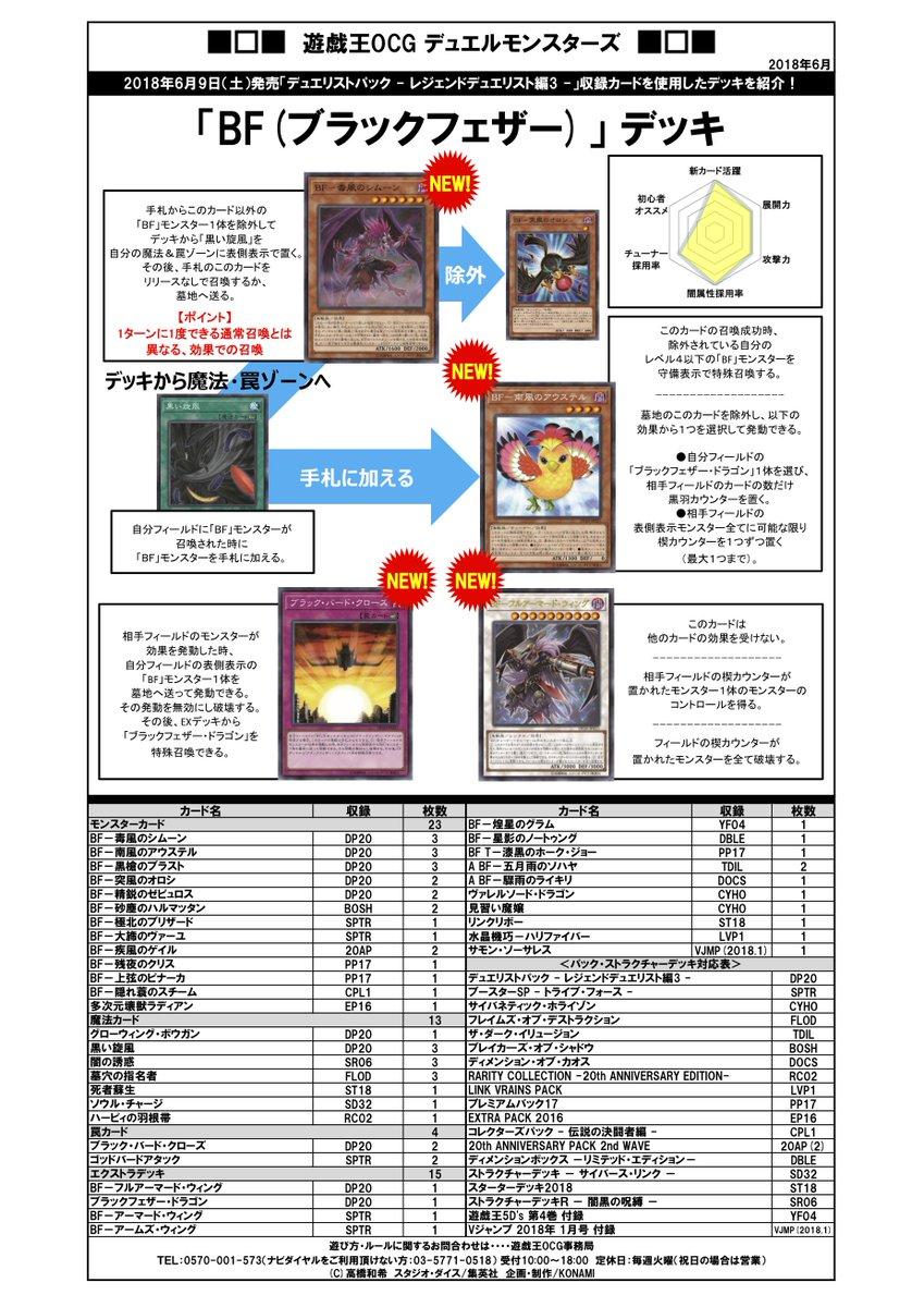 【デッキレシピのご紹介】好評発売中『デュエリストパック- レジェンドデュエリスト編3 -』に収録されているカードを使用した💥『BF(ブラックフェザー)』💥のデッキレシピをご紹介❗️商品HPはこちら👉573.jp/gB3V #VRAINS 🐥🌬️