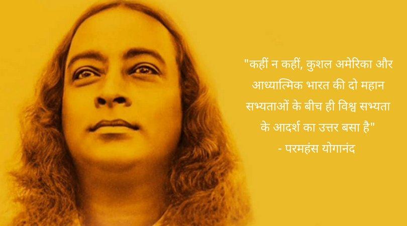 परमहंस योगानंद : भारतीय योग-दर्शन से दुनिया को रू-ब-रू कराने वाले कर्मयोगी! hindi.thebetterindia.com/?p=4873 @thebetterindia #YogaDay2018 #अंतर्राष्ट्रीय_योग_दिवस #InternationalYogaDay2018 @virendersehwag