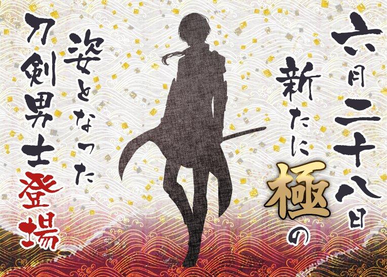 刀剣乱舞-ONLINE-【運営】さんの投稿画像