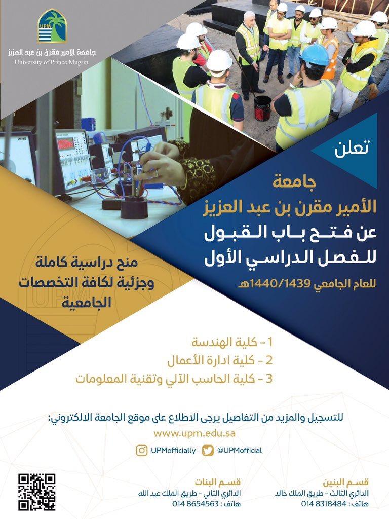 تخصصات جامعة الأمير مقرن للبنات