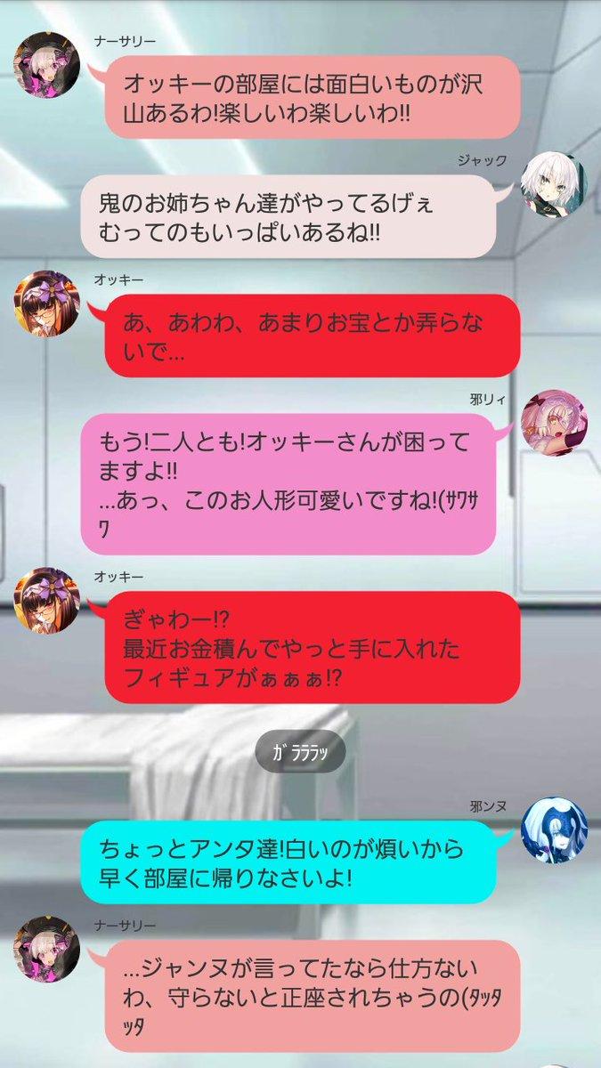 ふぇいます fgo
