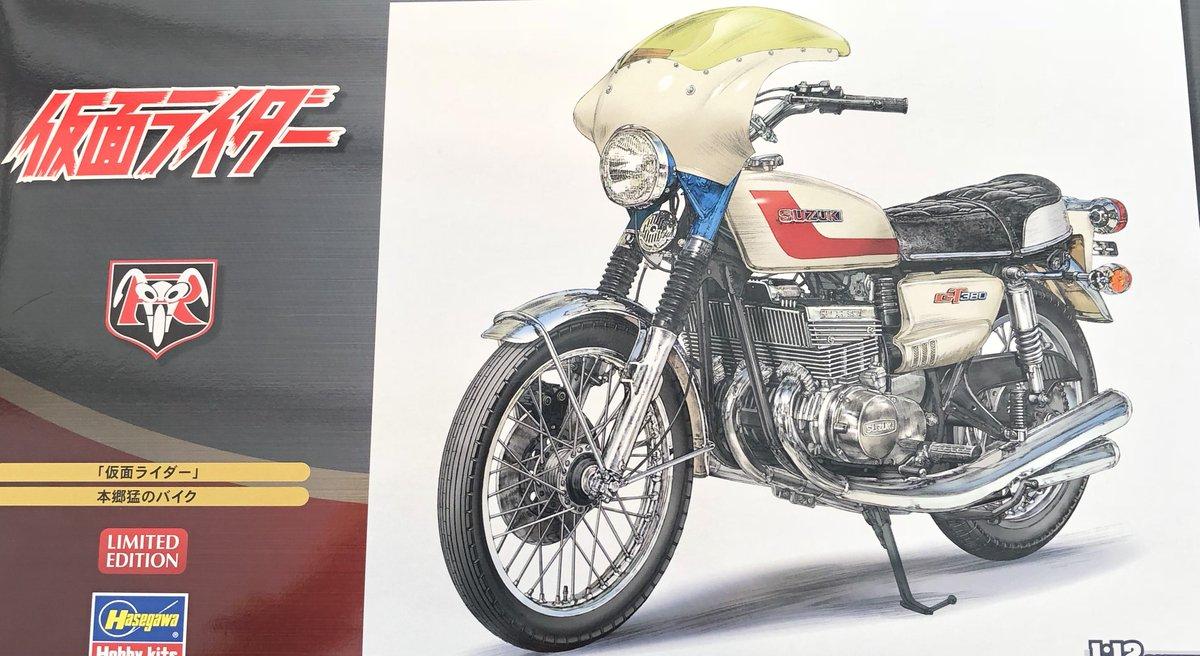 ハセガワ 仮面ライダー 本郷猛のバイク スズキ GT380 B プラモデル SP377に関する画像11