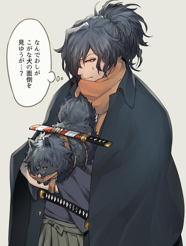 FGO_以蔵 「始末剣と始末犬」  ※道産子が書いてる土佐弁なので、なんちゃって土佐弁です。