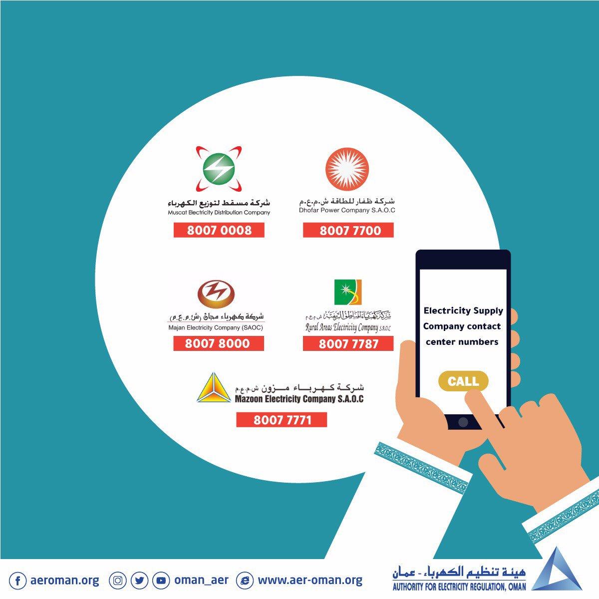 هيئة تنظيم الكهرباء-عُمان on Twitter: