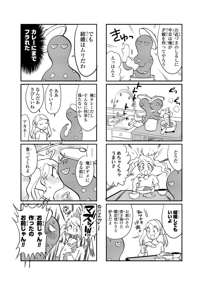 カレー×少女漫画(2/4)