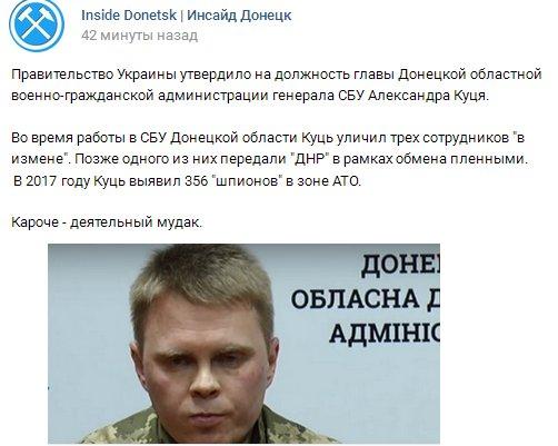 Порошенко призначив Куця новим главою Донецької ОблВЦА - Цензор.НЕТ 6720