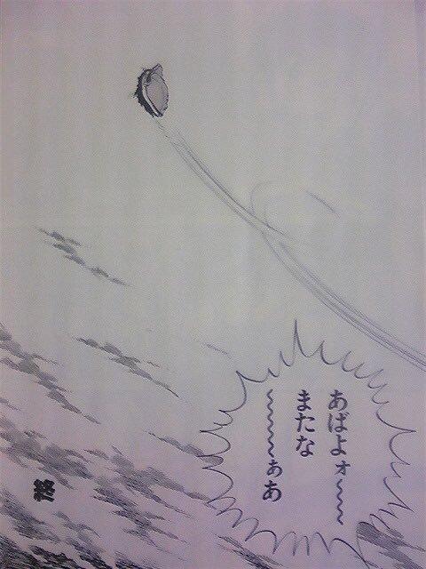 「ドカベン 最終回 岩鬼」の画像検索結果