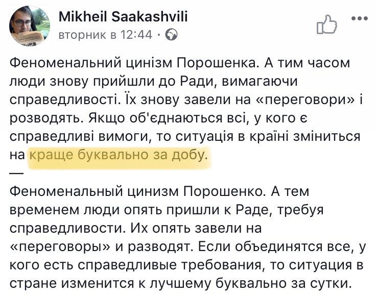 Пономарьов, що грає на телефоні, та ухвалення закону про нацбезпеку - день роботи ВР 21 червня - Цензор.НЕТ 935