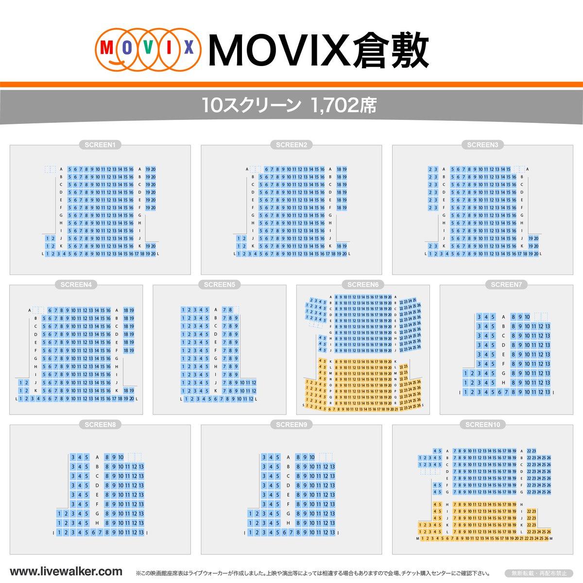 Movix 倉敷