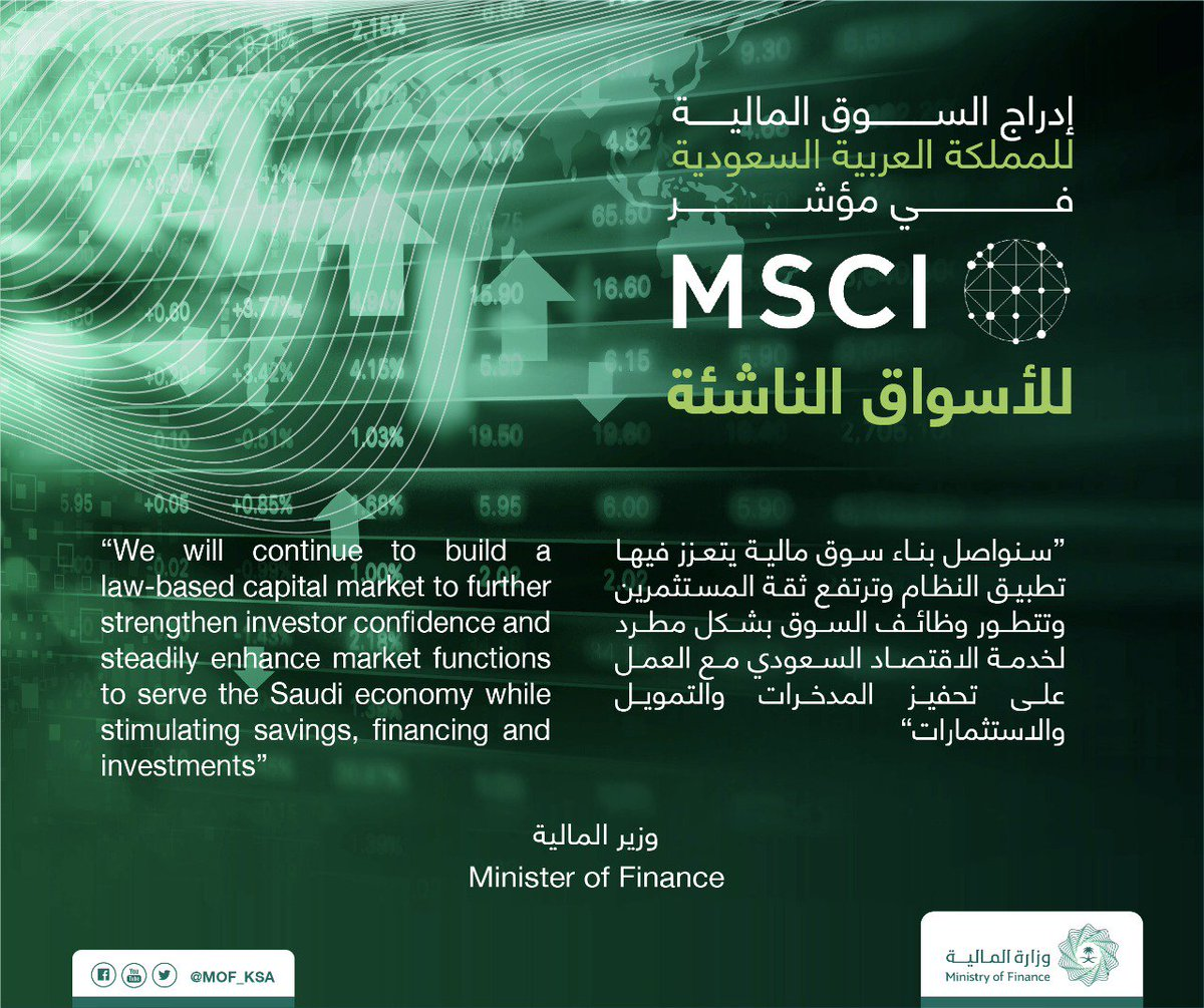 رد: مؤشر Msci  : تضيف السعودية والإرجنتين لــ مؤشرات الأسواق الناشئة