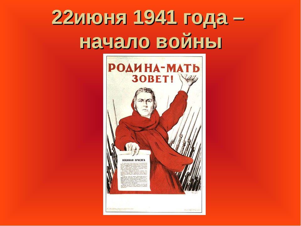 Картинки начала войны 22 июня 1941, рождением сына для