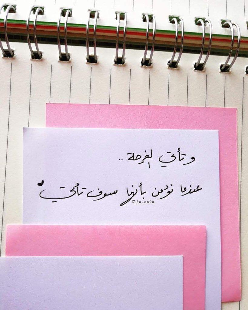 كلمات في التفاؤل Iwafus Twitter 9