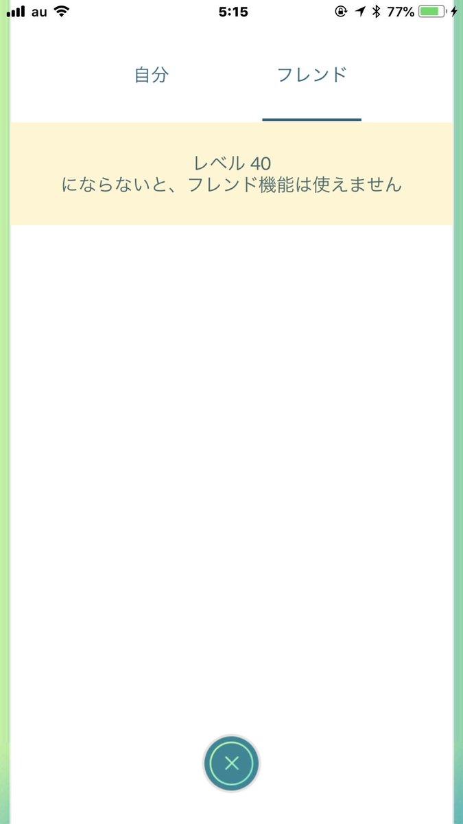 レベル ポケモン go フレンド