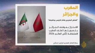 #كاس_العالم_2026 Latest News Trends Updates Images - AJArabic