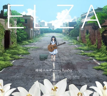 ELZAに関する画像12
