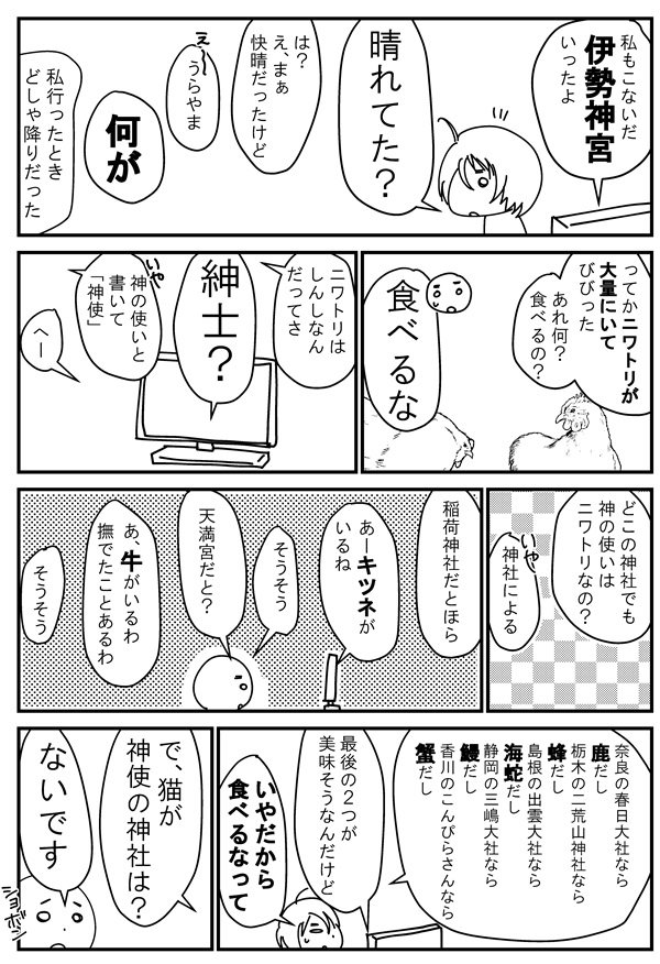 9話「神様の使い」 | 神社オタクの日常 kojiki.udama.jp/sinsi/