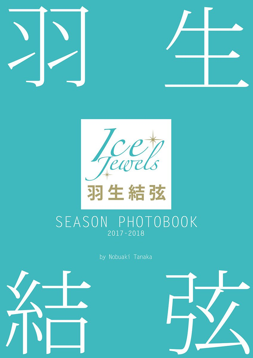 fantasy on ice in niigata day 1 Yuzuru Hanyu