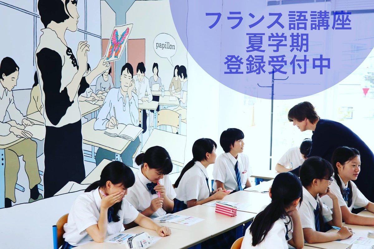 フランス大使館文化部/アンスティチュ・フランセ日本 a Twitter ...