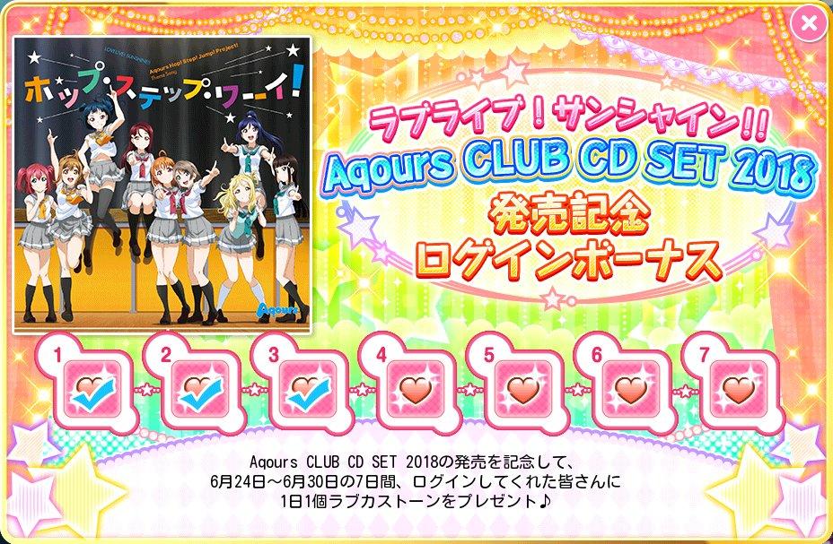 ラブライブ! サンシャイン!! Aqours CLUB CD SET 2018に関する画像7