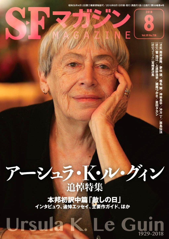 SFマガジン8月号の情報が更新されました。 アーシュラ・K・ル・グィン追悼特集。25日(月)発売です。