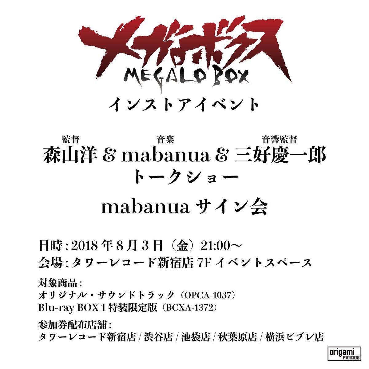 メガロボクスオリジナル・サウンドトラックに関する画像13