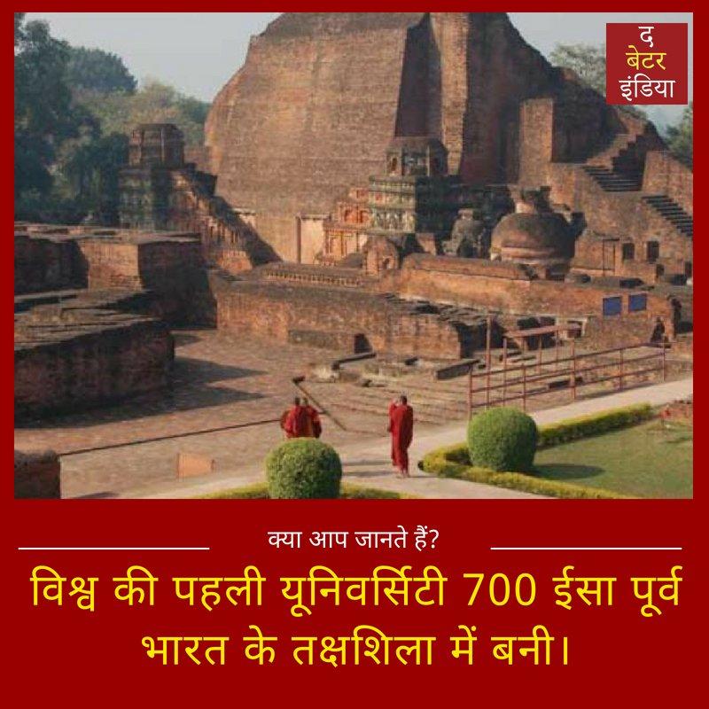 !! क्या आप जानते हैं !! भारत में दुनिया के पहले विश्वविद्यालय तक्षशिला विश्वविद्यालय की स्थापना सातवीं शती ईसा पूर्व हो गयी थी। @thebetterindia #IncredibleIndia