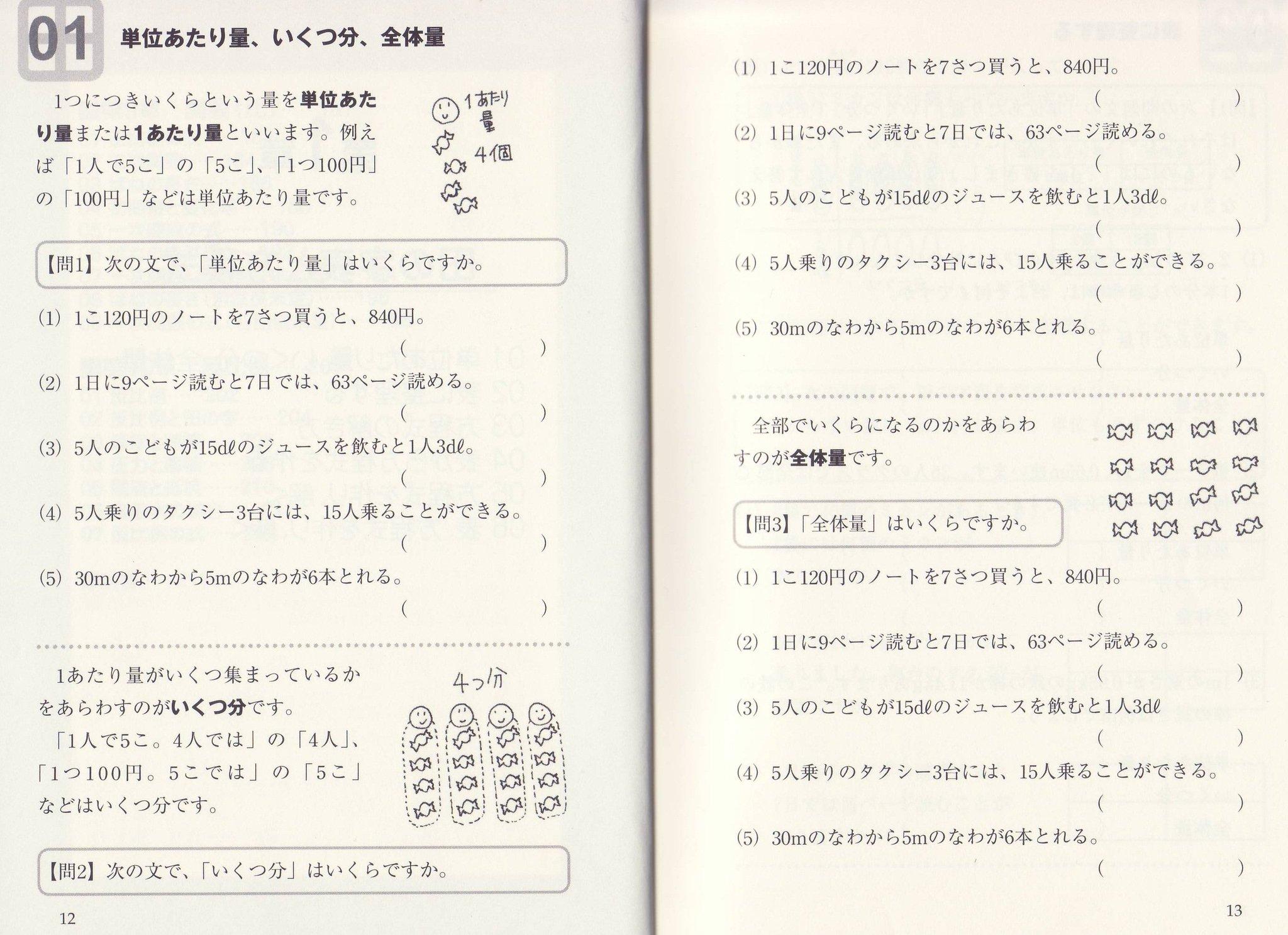 積分定数 On Twitter 仲松氏は掛け算の順序でバツにすること