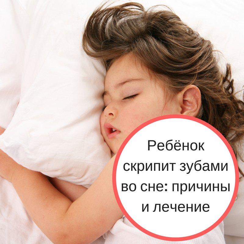 Подход к лечению может быть разным, но существует ряд общих рекомендаций, которых следует придерживаться при избавлении от скрипа зубами во сне у детей.