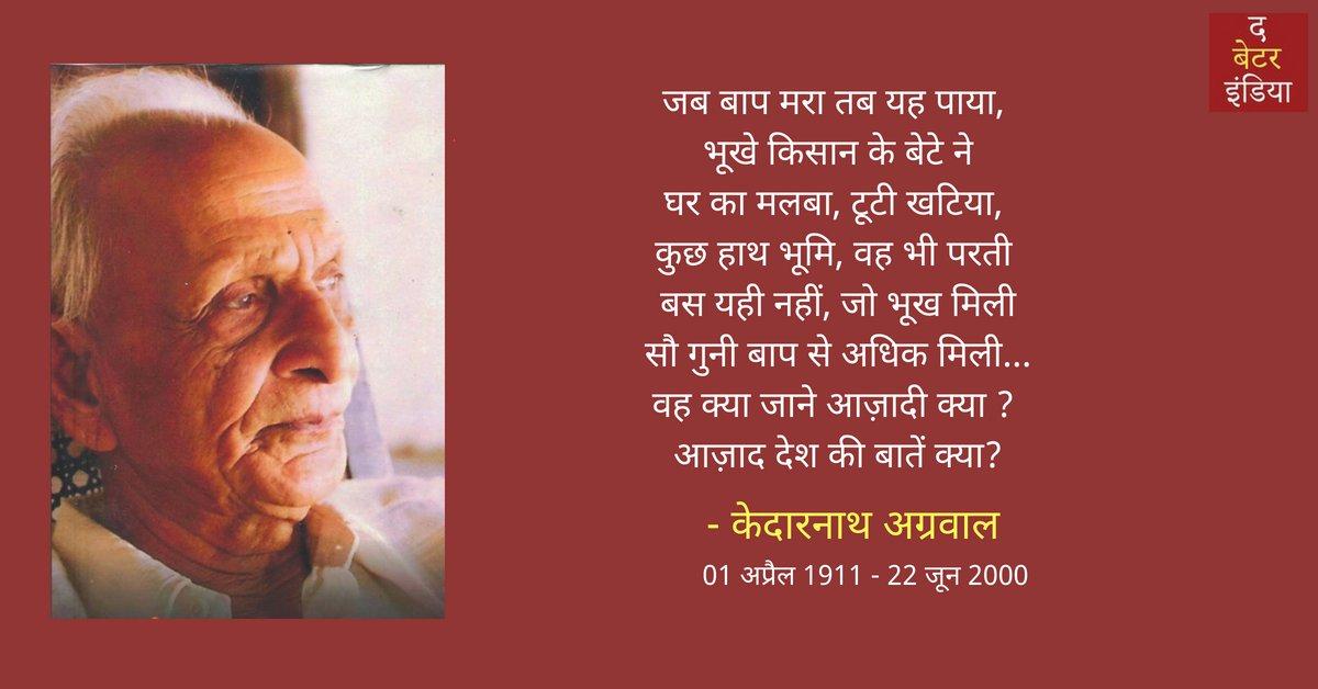 हिंदी के प्रमुख कवि केदारनाथ अग्रवाल की पुण्यतिथि पर उन्हें श्रद्धांजलि! @thebetterindia
