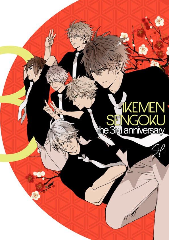 「イケメン戦国」3周年おめでとうございます!4年目もまだまだ頑張ります。皆様どうぞ宜しくお願いします! Ikemen Sengoku  the 3rd Anniversary  #イケメン戦国三周年