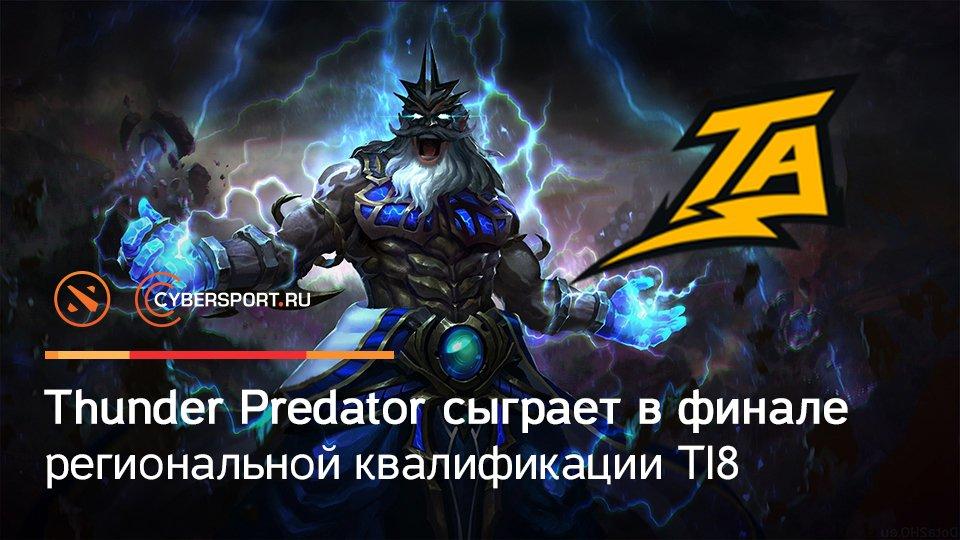 Cybersport.ru's photo on Thunder