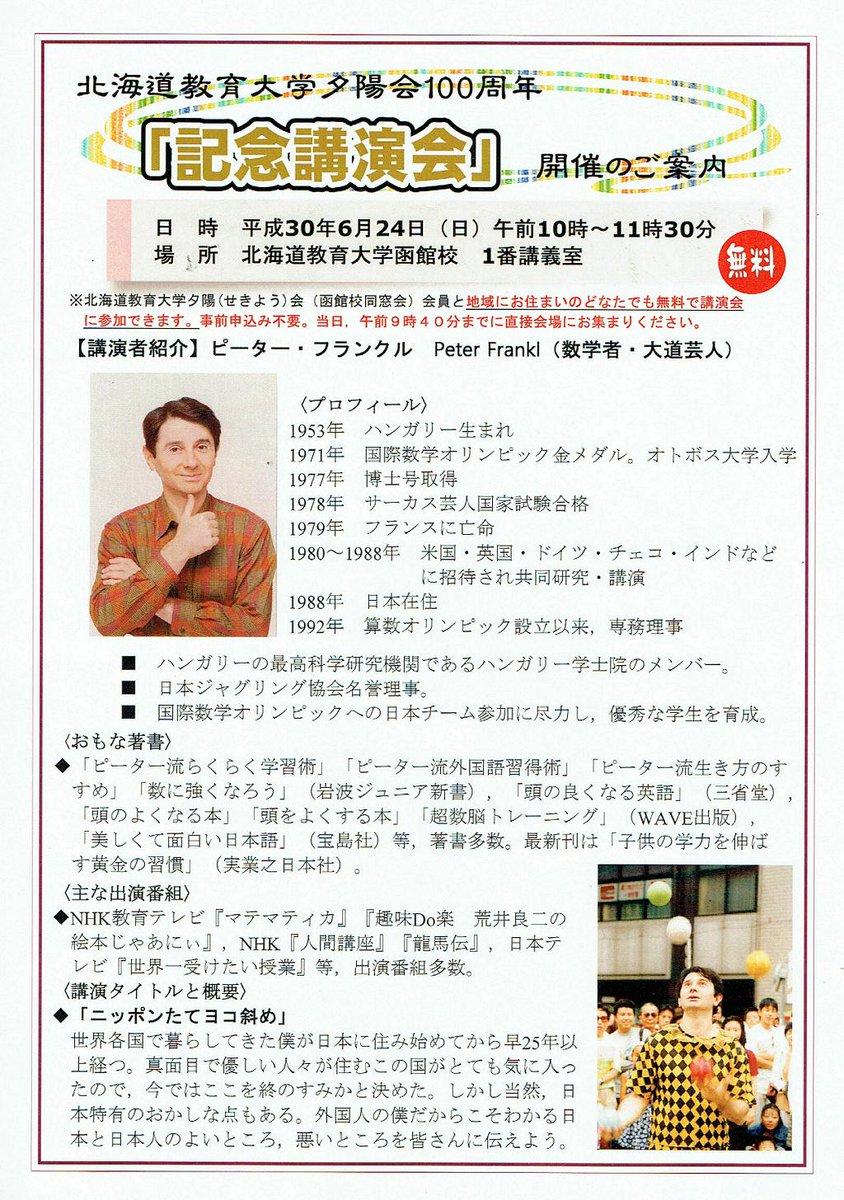 今週末の6月24日(日)10:00~11:30は北海道教育大学函館校の 同窓会「夕陽会」の100周年記念行事の一環としてピーター・フランクルさん(数学者・大道芸人)の記念講演「ニッポンたてヨコ斜め」が行われます。 夕陽会の公式ホームページはこちら↓ sekiyou2005.sakura.ne.jp