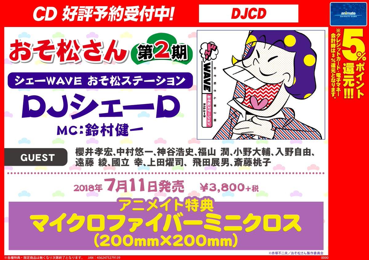おそ松さん第2期 シェーWAVE おそ松ステーション DJシェーDに関する画像1