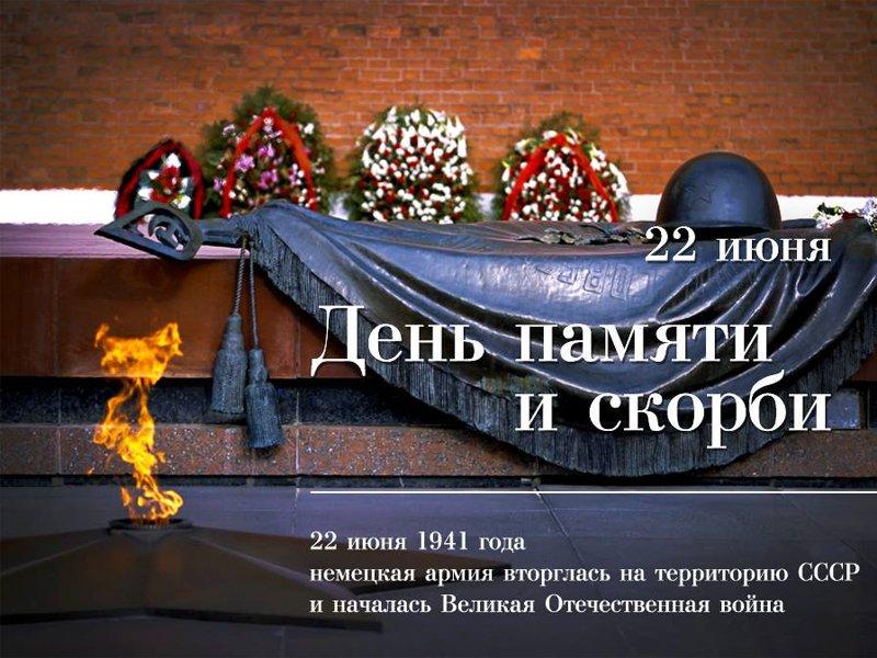Открытки день памяти и скорби великой отечественной войне