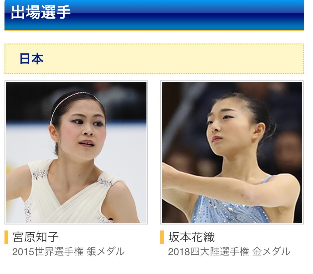 Japan Open 2018 | 6 октября 2018 | Saitama Super Arena DgSVUW4U0AAfr5L