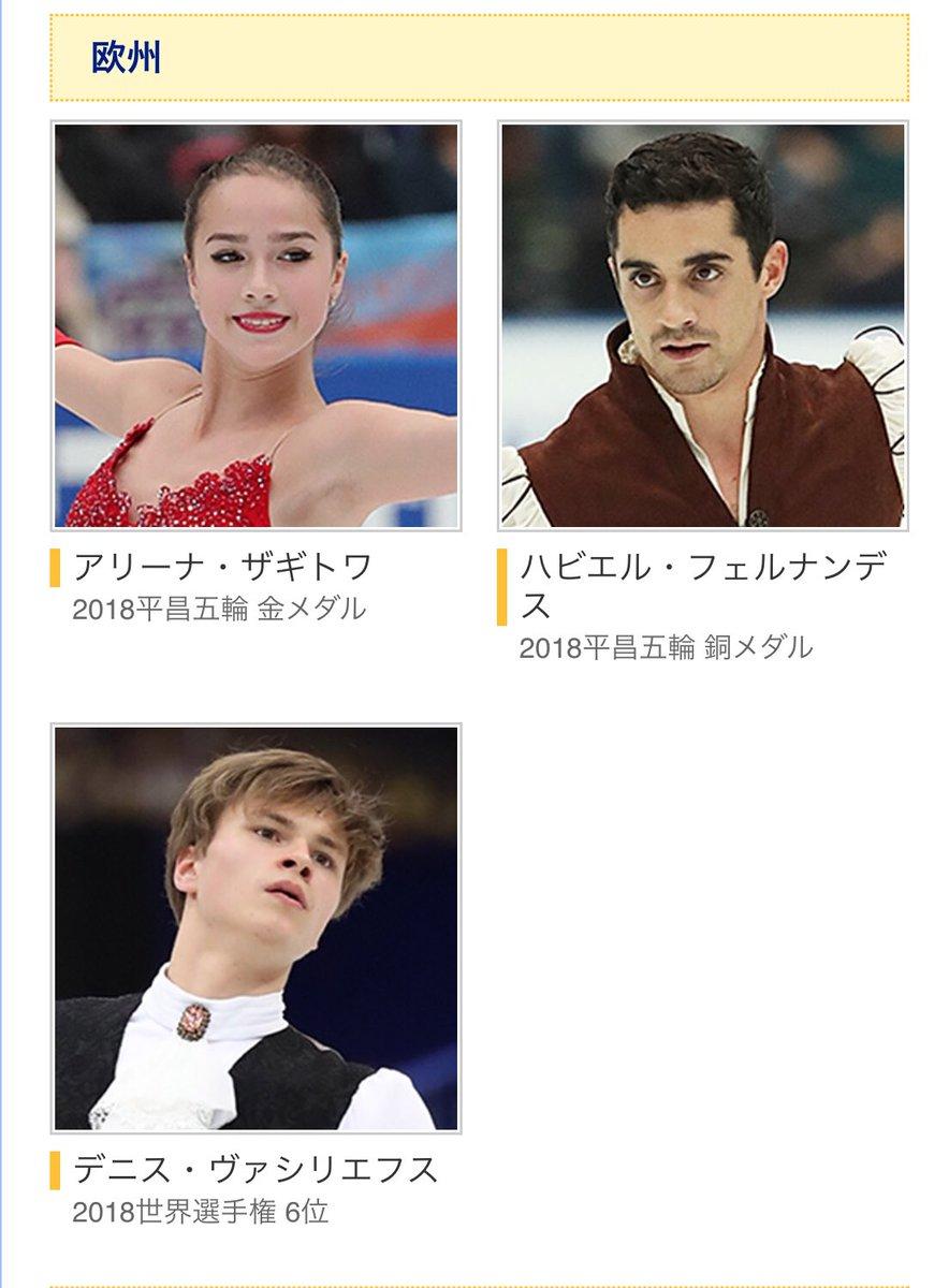 Japan Open 2018 | 6 октября 2018 | Saitama Super Arena DgSVUW4UcAENBGf