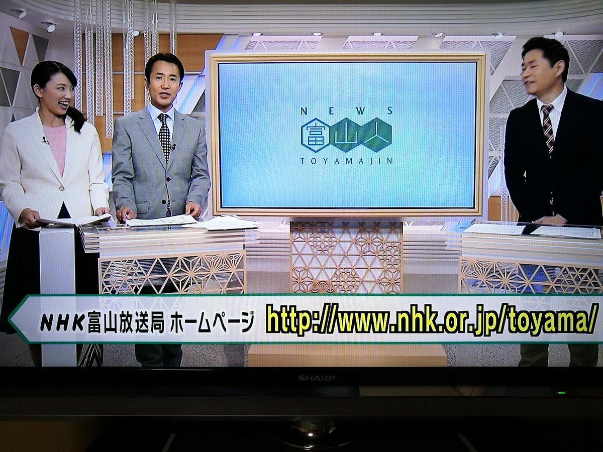 ニュース富山人 hashtag on Twit...