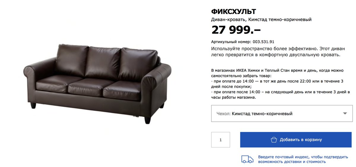Wylsacom On Twitter выбрал диван на студию