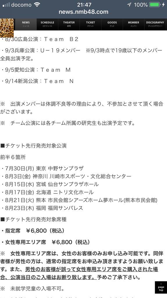 画像,ツアー前半の加藤夕夏さんどこー?🤔せっかくの北海道も参加なしか、かわいそうに😭https://t.co/s51HsY5LK4 https://t.co/oABu…