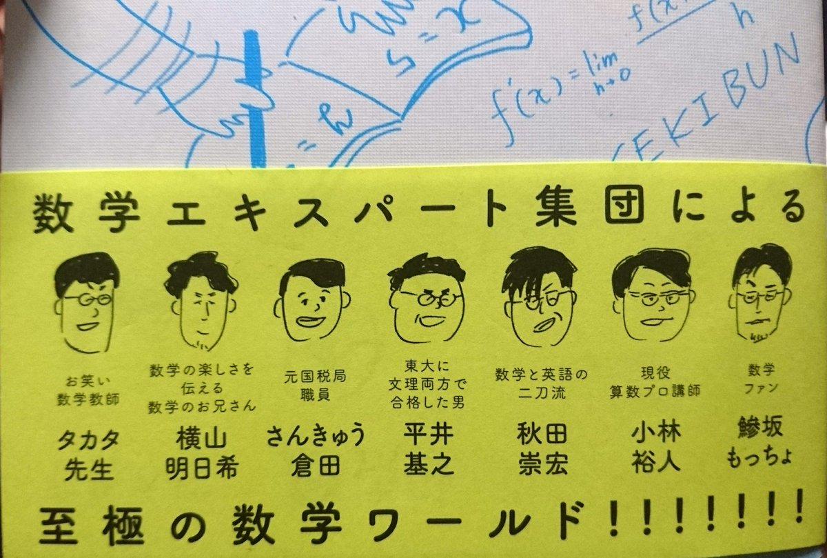 横山明日希さん@asunokibouも参加されている『笑う数学』(KADOKAWA)7人の数学大好きなお兄さんたちが、代わる代わる「この話もおもしろいんだよー!この数式もいいんだよー!」って100の話をしてくれる感じで、読みやすく面白かったです✨ まさかの「枕草子」ネタまで!!!!