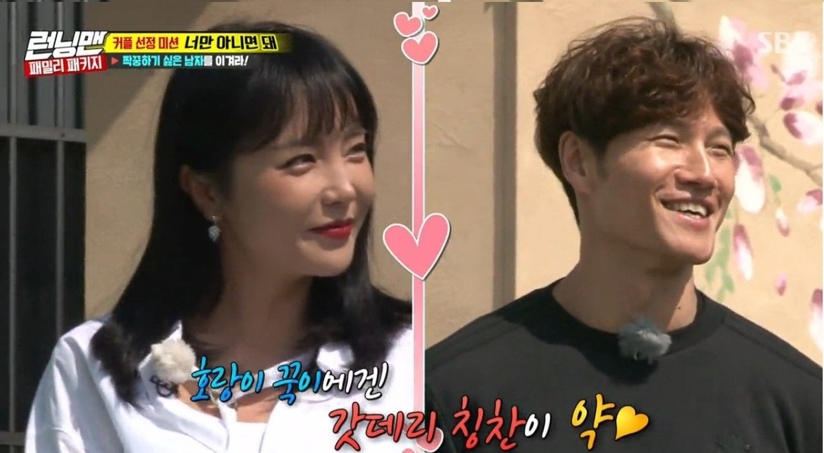 Kim Jong Kook and Hong Jin Young to continue love line in Switzerland on 'Running Man' https://t.co/4Fb94V2f4Q