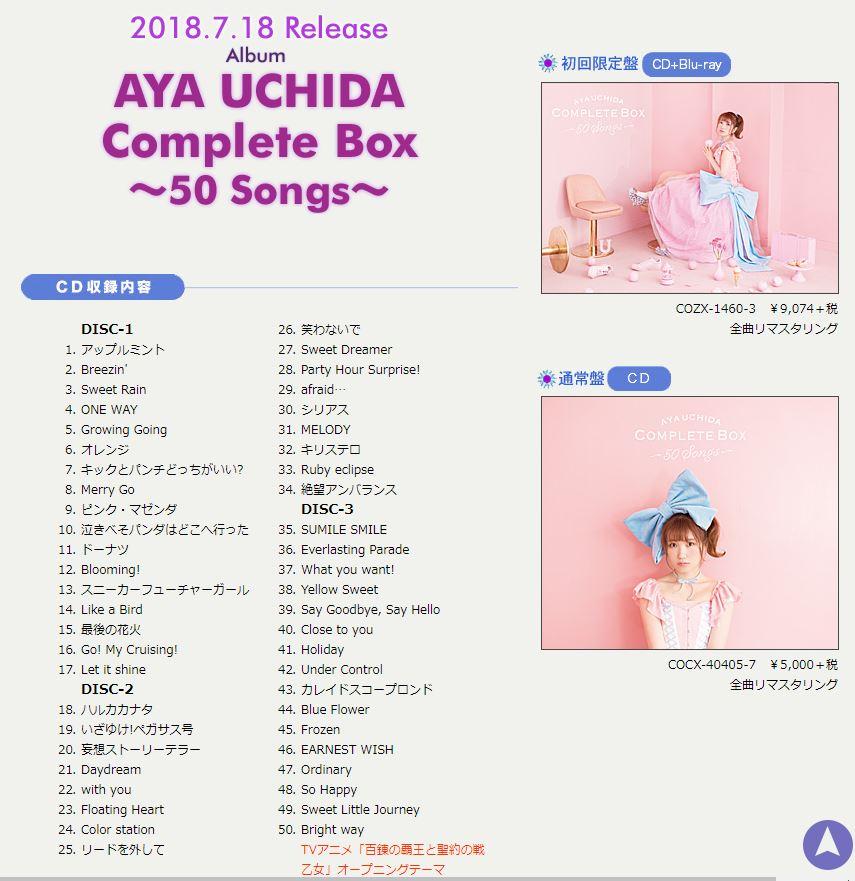 AYA UCHIDA Complete Box ~50Songs~に関する画像3