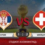 #СербияШвейцария Twitter Photo