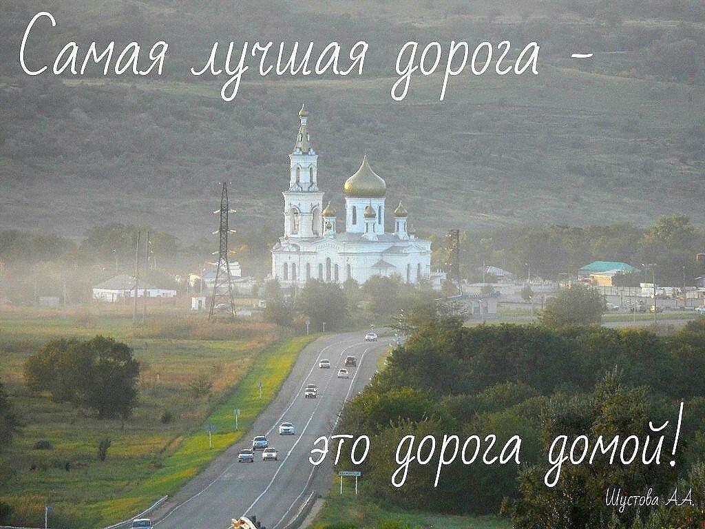 Днем, открытка с пожеланием хорошей дороги домой