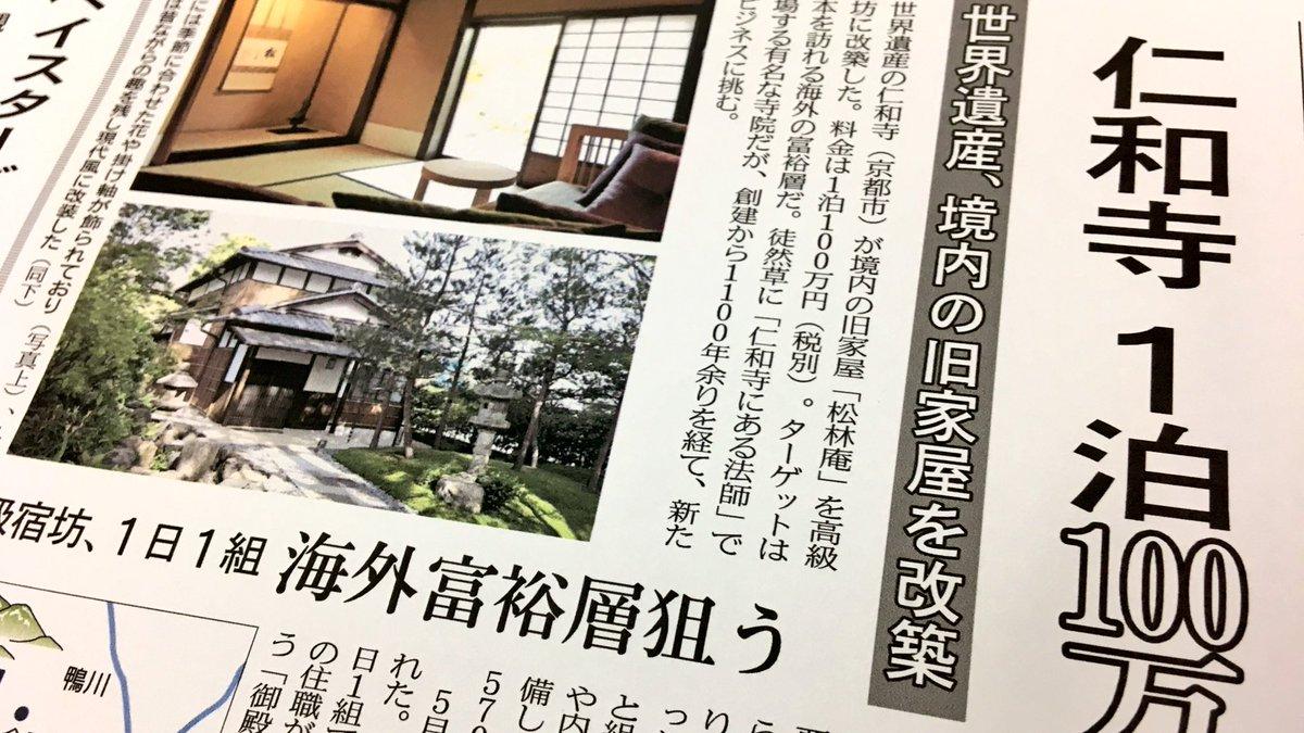 【25日のMJ】世界遺産の仁和寺(京都市)が境内の旧家屋「松林庵」を高級宿坊に改装しました。1泊のお値段は100万円。海外からの富裕層の利用を期待しています。創建から1100年余りを経て、新たなビジネスに挑む仁和寺の取り組みをライフスタイル面で紹介します。