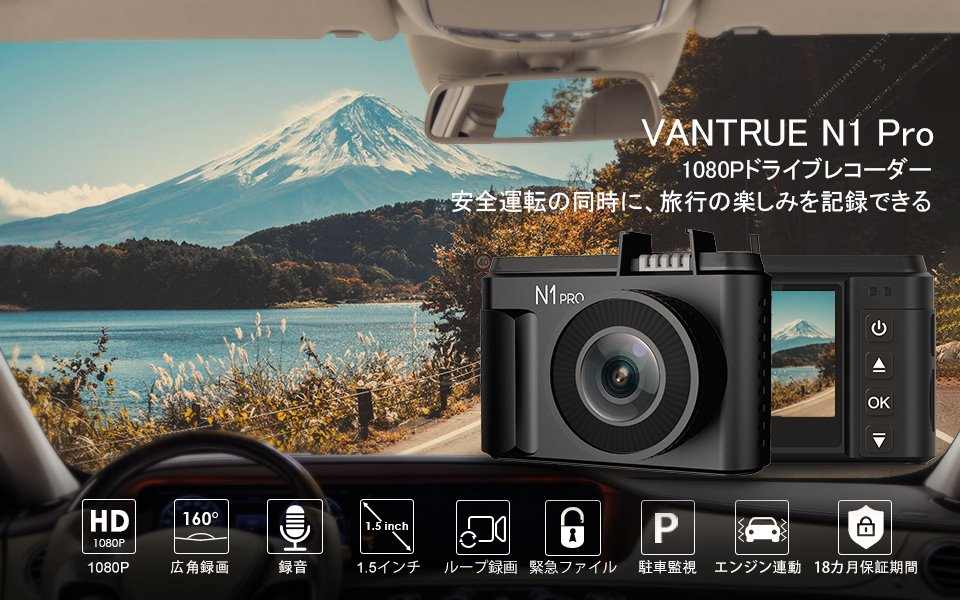 【VANTRUE】1000円オフ「VANTRUE N1Pro SONYセンサー 1080P ドライブレコーダー」を販売開始 https://t.co/mSd5dx6fny