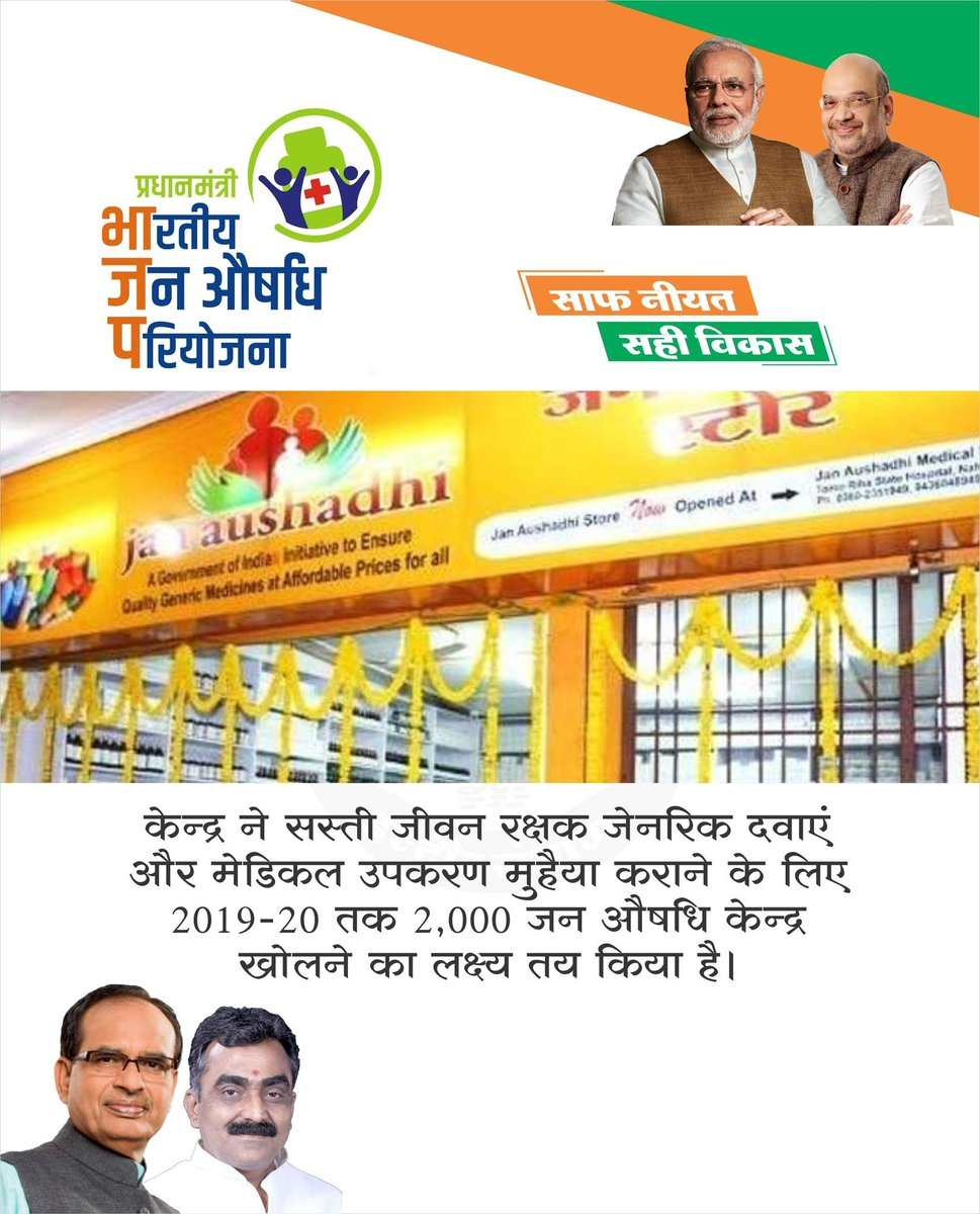The face of Madhya Pradesh is meeting a complete overhaul, as the 7 cities of the MP are being developed as Smart City under CM @ChouhanShivraj ji &amp; PM @narendramodi ji&#39;s leadership.  Inauguration of 23 developmental works will be done by the PM today. #PMInMadhyaPradesh<br>http://pic.twitter.com/b7g0qsHHRT