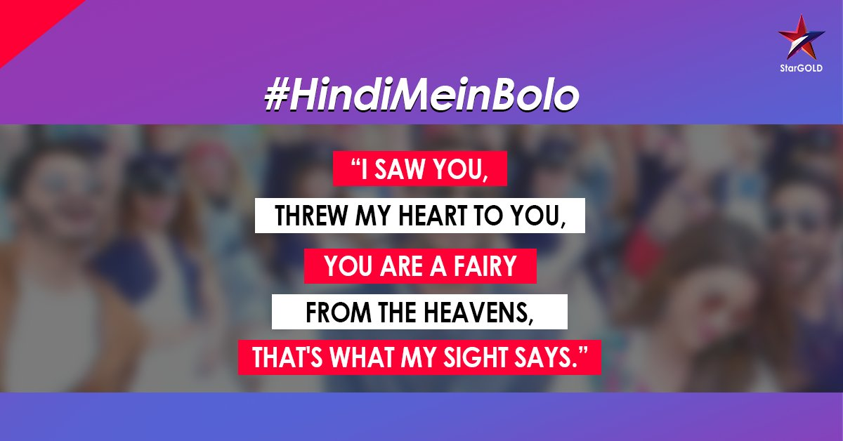 Kaise bologe aap yahi gaana Hindi mein? Reply your answers below! #HindiMeinBolo